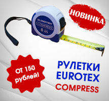 Рулетки EUROTEX COMPRESS